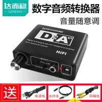 同軸音頻線轉換器光纖spdif轉3.5小米夏普海信長虹電視接音響轉換器數字蓮花接音箱輸出線【JD00086】