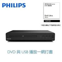 【Philips 飛利浦】DVD播放機(TAEP200)