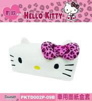 權世界@汽車用品 Hello Kitty 粉紅豹紋系列 頭型造型 面紙盒套 可家用和車用 PKTD002P-09B