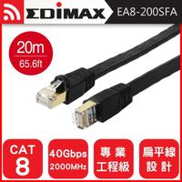 【EDIMAX 訊舟】CAT8 40GbE U/FTP 專業極高速扁平網路線-20M