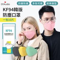 KF94 韓版防塵口罩 立體口罩 3D口罩 韓版 四層 魚嘴型 熔噴布 防塵口罩 口罩 魚型口罩 防護口罩