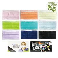 ~超商最多10盒~永猷 醫療用口罩 50入/盒 (成人) 藍色、粉紅色、炫彩綠、亮眼橘、天青藍、紫色、黃色 醫用口罩 成人口罩