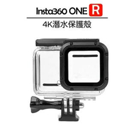 【Insta360】ONE R 4K潛水保護殼