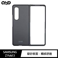 QinD SAMSUNG Galaxy Z Fold 3 磨砂膚感保護殼