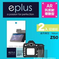 【eplus】光學增艷型保護貼2入 Z50(適用 Nikon Z50)