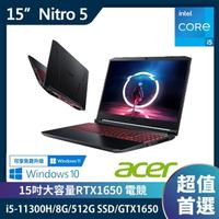 【Acer 宏碁】AN515-56-58V1 15.6吋獨顯電競筆電(i5-11300H/8G/512G PCIe SSD/GTX1650Ti-4G/Win10)