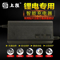 新店五折 上程 鋰電池 充電器 2A 3A 12V 24V 36V 48V 60V 72V 110V