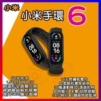 小米手環6 小米6 手環6 血氧偵測 繁體中文 全彩螢幕 手環5 手環4 小米5 小米4 米5 米4 遠端拍照 贈保貼