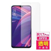 OPPO R17 Pro 透明高清9H鋼化膜手機保護貼