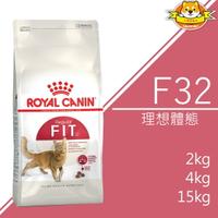 24HR 出貨!!!皇家理想體態 成貓 F32 ROYAL CANIN FIT// 成貓飼料