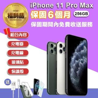 【Apple 蘋果】福利品 iPhone 11 Pro Max 256G(保固6個月)
