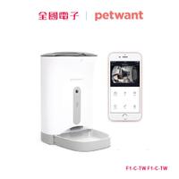 PETWANT APP智慧型寵物餵食器F1-C-TW  F1-C-TW 【全國電子】
