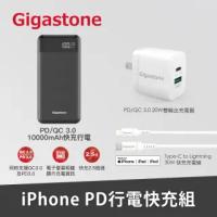 【Gigastone 立達國際】iPhone快充組-PD快充行動電源+PD 20W充電器+蘋果認證30W快充線(iPhone13充電必備組)