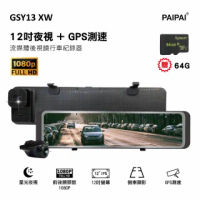【PAIPAI 拍拍】GSY13XW 12吋星光前後1080P聲控式電子後照鏡行車紀錄器(贈64GB記憶卡)