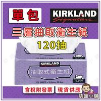 ✨幼齒小舖✨【台灣快速出貨】Kirkland Signature 科克蘭 三層抽取衛生紙 120抽 台灣製