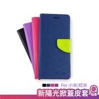 小米/紅米新陽光掀蓋皮套 保護殼 手機殼 小米手機殼 適用Note9 Pro Note8T 10T Pro R90mi