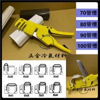 免運k🔥 管槽剪刀 修飾管剪 冷氣銅管 切刀 冷氣管槽工具 可剪 電線 線槽 壓槽70.80.90.100 管槽
