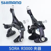 Car禧瑪諾shimano 3500 R3000 R2000 4700 451小輪公路剎車C夾 夾器
