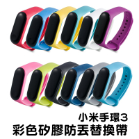 小米手環6代 5代 小米手環4/3/2 智慧手環 手錶 彩色替換帶 防丟設計 原廠品質 腕帶 錶帶 矽膠材質 水洗 親膚