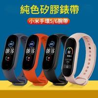 【The Rare】小米手環6/5腕帶 液態矽膠錶帶 運動錶帶 替換腕帶 炫彩錶帶(小米手環5/6代通用替換帶)