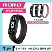 【個性錶帶超值組】小米手環6-繁體中文版+米蘭尼斯金屬磁吸腕帶(贈保護貼)
