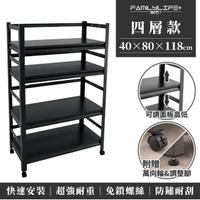 【FL 生活+】快裝式岩熔碳鋼四層可調免螺絲附輪耐重置物架 層架 收納架-40x80x118cm(FL-268)