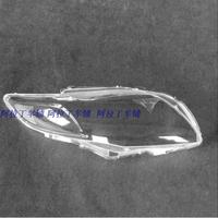 豐田 Altis 06-09 的透明燈罩燈殼大燈殼
