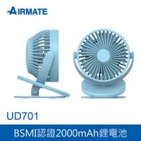 【AIRMATE 艾美特】USB桌夾式兩用充電小風扇(UD701)