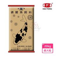 【海豐飼料】錦鯉魚育成飼料 20kg 浮上性 綠大粒 - 經濟大包裝(適合各種錦鯉、中大型金魚食用)