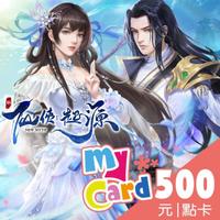 【MyCard】新仙俠:起源 500點點數卡