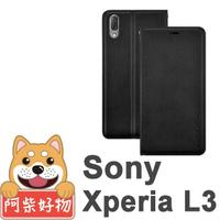 【阿柴好物】Sony Xperia L3(經典仿牛皮站立皮套)