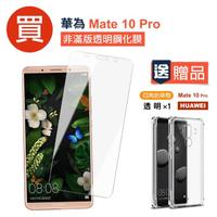 華為Mate10 Pro透明高清非滿版防刮手機保護膜(買手機保護貼送手機殼)