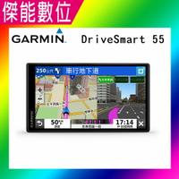 Garmin DriveSmart 55【贈五好禮】 5.5吋 GPS 衛星導航 測速警示 聲控導航 WIFI 區間測速