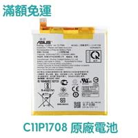 【送防水膠】華碩 ZenFone5 5Z ZE620KL 原廠電池 X00QD ZS620 Z01RD 電池 C11P1708【送4大好禮】