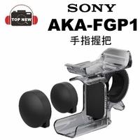 (贈7-11商品卡50元) SONY AKA-FGP1 手指握把 ActionCAM FGP1 公司貨 適用X3000 AS300 AS50