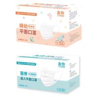 現貨 MD雙鋼印 康匠(Uneed) 兒童/婦幼+成人 平面醫療口罩 50入/盒 黑色口罩 口罩 台灣製造