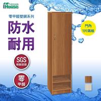 【IHouse】防水防潮 塑鋼下層二空格直立式鞋櫃 寬42.5深36.5高180cm