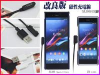 【Love Shop】Sony 磁吸充電線/磁扣線 磁力線 ZU/Ultra Z1/L39h/Ultra Z2/z3z4
