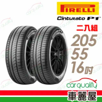 【PIRELLI 倍耐力】CINTURATO P1 低噪溼地操控性輪胎_二入組_205/55/16(車麗屋)