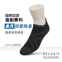 【XCLUSIV】照護船型襪-黑色(醫療級銀纖維 99.99%抑菌消臭 吸濕乾爽 永久有效)