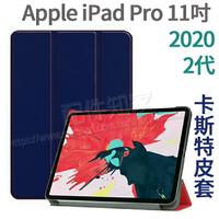 【卡斯特】Apple iPad Pro 11吋 2020 2代、Pro 11 2021 3代 三折磁吸側掀皮套/書本式翻頁/保護套/支架斜立/A2228/A2068/A2377/A2459