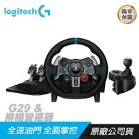 Logitech 羅技 Driving Force G29 +排檔變速器 XBOX PS4 PC/雙馬達回饋/六檔變速/不鏽鋼撥片/24點選擇撥盤/900度擬真