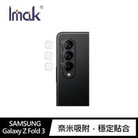 強尼拍賣~Imak SAMSUNG Galaxy Z Fold 3 鏡頭玻璃貼 (2片裝) 鏡頭貼