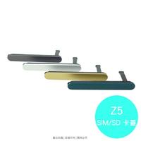 Sony Xperia Z5 E6653 5.2吋 專用 SIM卡塞/外蓋/零件/卡蓋/卡塞