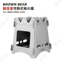 【露營趣】BROWN BEAR DS-221 鈦合金可拆式柴火爐 火箭爐 木柴爐 燒柴爐 酒精爐