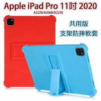 【四角強化】Apple iPad Pro 11吋 2020 2代、Pro 11 2021 3代 支架防摔軟套/二段可立式/矽膠保護套/A2228/A2068/A2230/A2377/A2459-ZW