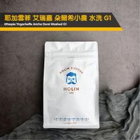 HOLIN【耶加雪菲 艾瑞嘉 朵爾希小農 G1 】咖啡豆 1/4磅 / 半磅 / 1磅〔接單新鮮烘焙 可代客研磨 淺焙〕