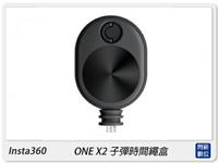 【銀行刷卡金+樂天點數回饋】Insta360 One X2 子彈時間繩盒 伸縮式 繩盒(OneX2,公司貨)