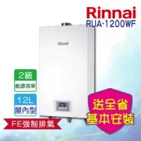 【林內】全省安裝 強制排氣型12L熱水器(RUA-1200WF)