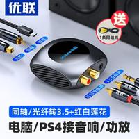 切換器 光纖數字同軸轉模擬音頻轉換器電視機接音響SPDIF轉3.5紅白雙蓮花【林之舍】